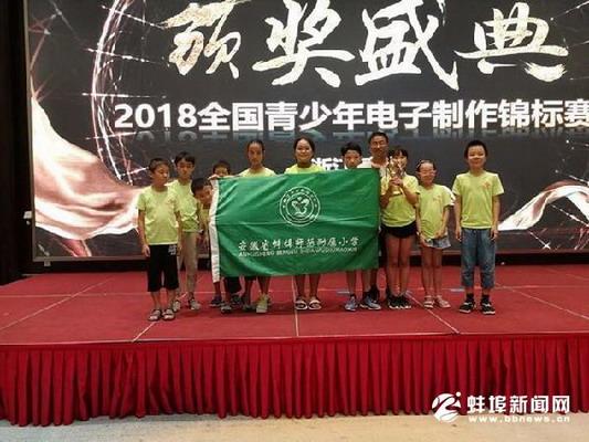 蚌埠师范附属小学电子制作队全国赛事获佳绩